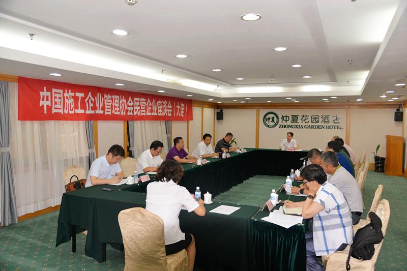 中国施工企业管理协会大连民营企业座谈会 在我市召开