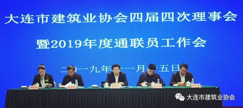 大连市建筑业协会召开四届四次理事会暨2019年度通联员工作会