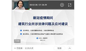 法律培训网络直播简讯